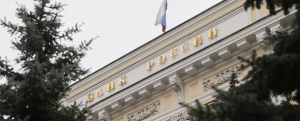 Банк России обнародовал результаты расследования по манипулированию курсом рубля