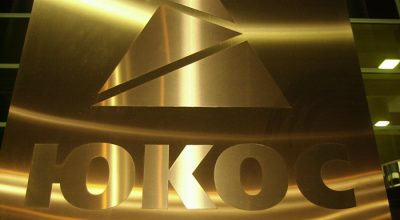 Суд Стокгольма вынес решение в пользу России по делу ЮКОСа