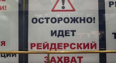 Рейдерить по-новому: судей «подвесили» в ВККС