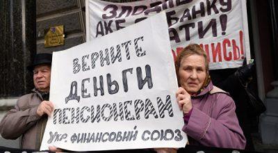 С миру по гривне. Бюджет Украины показал дно