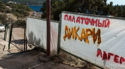 Крымским «дикарям» готовят кирдык