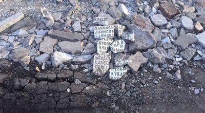 Дорогу засыпали памятью павших