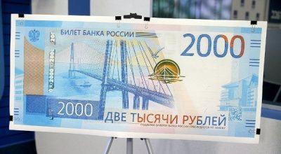 Почему в магазинах в России отказываются принимать новые банкноты?