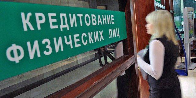 Кредитный долг россиян стремительно растет