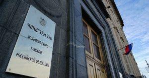 Минэкономразвития предложило налоговую реформу