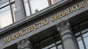 Здание Министерства финансов Российской Федерации. Улица Ильинка в Москве.