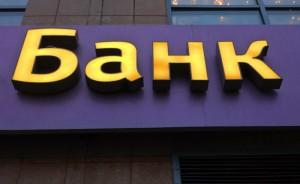 В России появится третий крупный госбанк