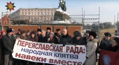В Киеве прошел митинг за воссоединение с Россией