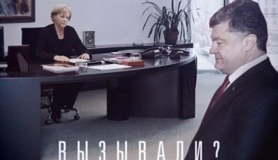 Украина-Германия: попытка вырваться из замкнутого круга