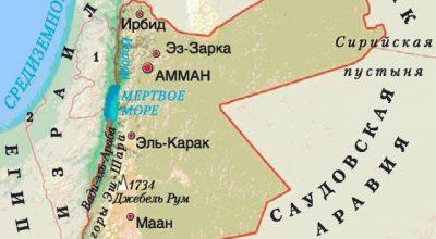 Иордания пригласила компании России работать в стране