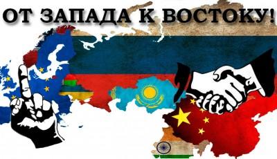 Поворот России на Восток только начинается