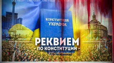 День Конституции Украины: праздник несбывшихся надежд