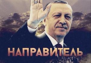 Турция осенью начнёт вторую миграционную войну с Европой