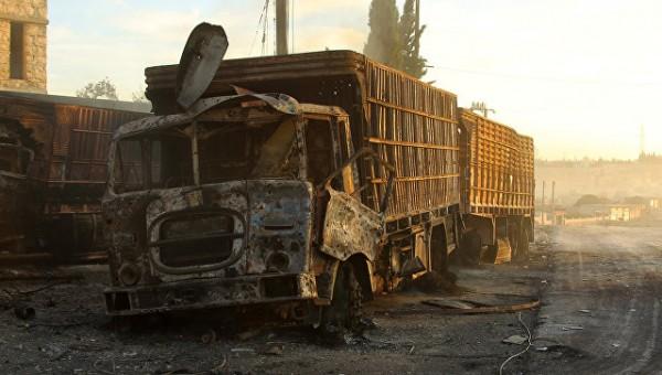 Эксперты назвали атаку на гумконвой ООН в Алеппо инсценировкой