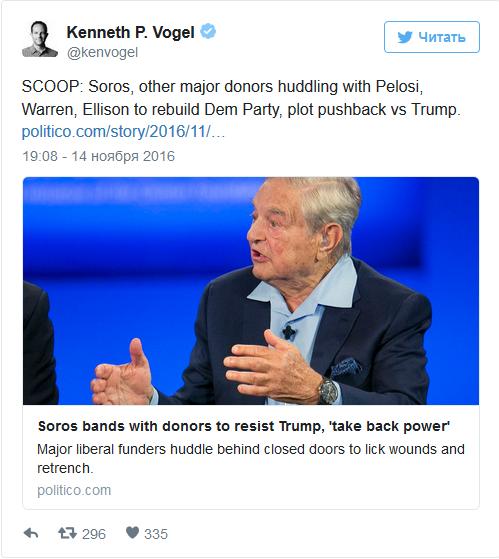 Сорос и либералы обсуждают борьбу против Трампа