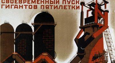 Пятилетку за три года: Россия возрождает плановую экономику