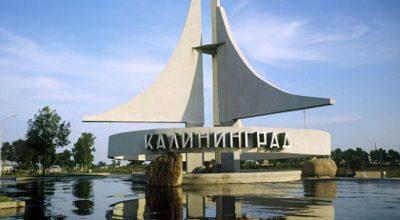 Блокада Калининграда: шаг первый