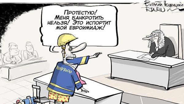 """""""Нафтогаз"""" станет банкротом в случае проигрыша """"Газпрому"""" в суде"""