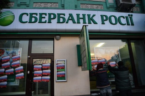 Сбербанк довел Украину до бешенства