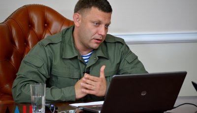 Конец киевского режима близок: Захарченко проведет