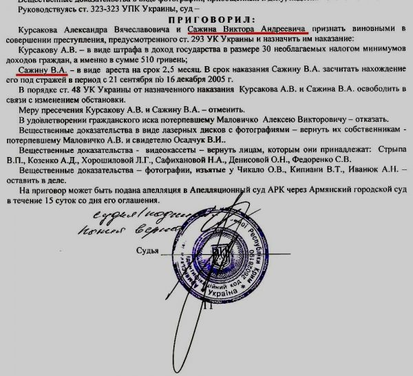 Новое пятно на солнце: Поклонская сломала судьбу противнику первого Майдана