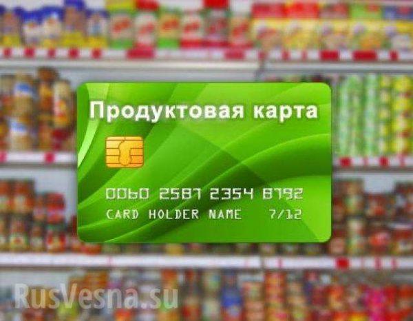 Минфин поддержал идею продовольственных карточек