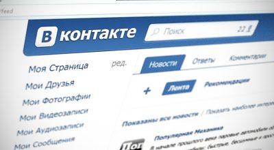 Администрация «Вконтакте» прислала пользователям инструкцию по обходу блокировки сайта