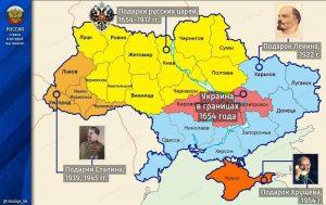 Украина состоит из подарков русских царей и советских генсеков