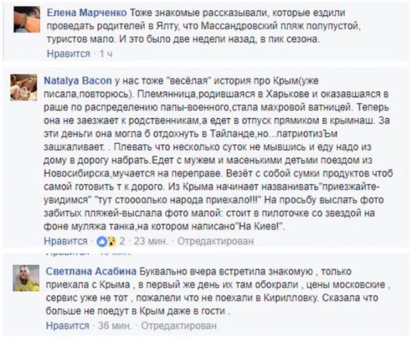 """""""Крымские истории"""" от укропатриотов"""