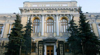 Банк России: отток капитала из России усилился