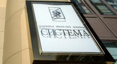 Доведение до банкротства. Суд арестовал активы «Системы» почти на 99 млрд рублей