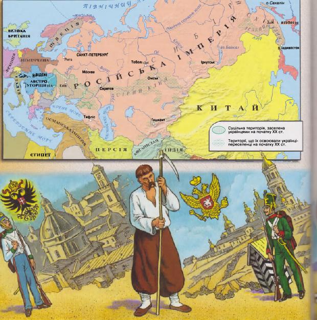 XIX век, заработки. Украинцы на плантациях белых господ.