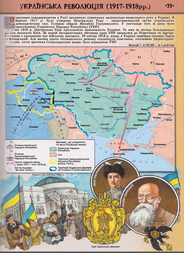 Многие спрашивают, что произошло в России в 1917 году. Отвечаем: «Украинская революция». Хороши также гербы в нижней части картинки.